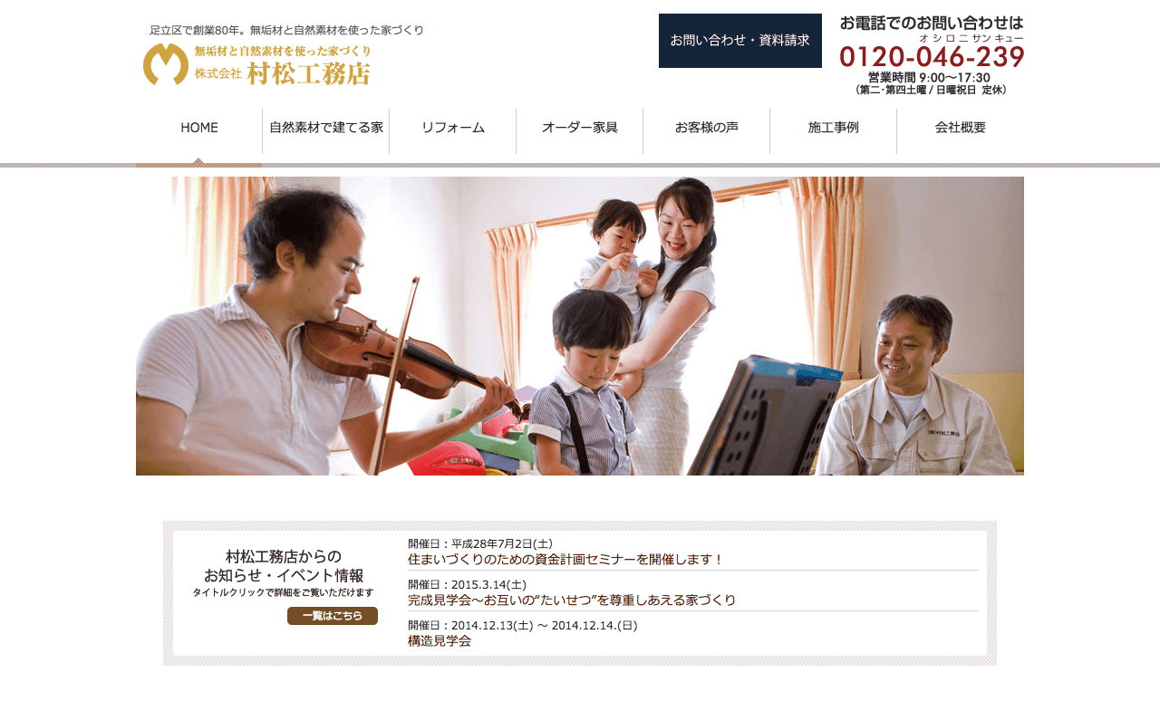 smilesumai-muramatsu.co.jp