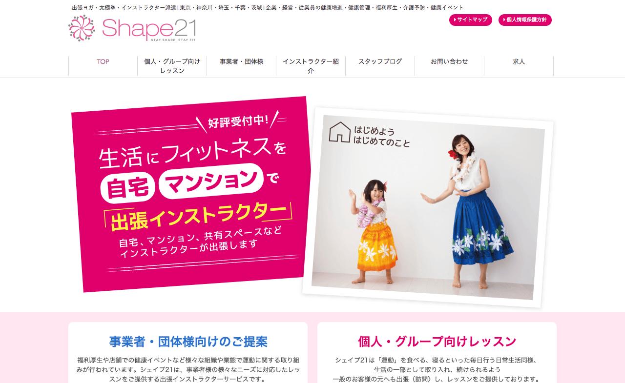 www.shape21.jp