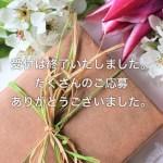 vol.42 読者プレゼント