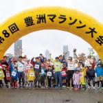 【10/27㊏|第9回 豊洲マラソン大会】直前情報をスクープアップ!