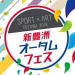 【10/27㊏・28㊐|SPORT × ART FESTIVAL 2018 新豊洲オータムフェス】心おどる2日間。新豊洲に集まろう!