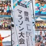 【第9回豊洲マラソン大会】成績一覧
