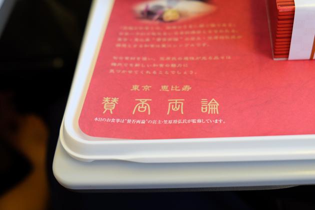 日本航空_JL29_東京/羽田⇒香港_賛否両論コラボメニュー