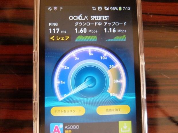 香港の現地SIMをドコモのXperiaで使ってみた_CMHK(中国移動香港)_3G_スピード