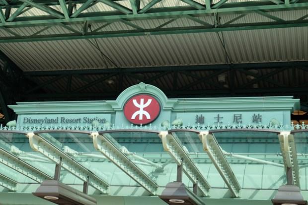 尖沙咀(尖東)から地下鉄で香港ディズニーランドへ_迪士尼線の迪士尼駅