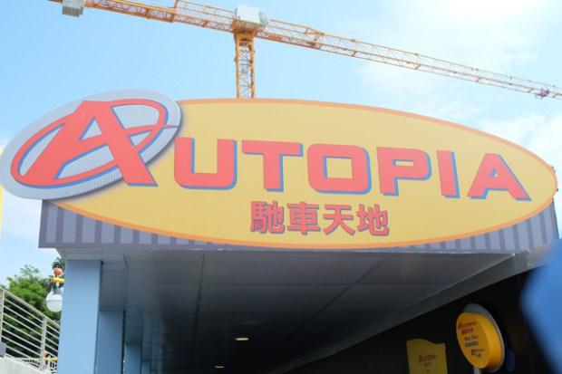 香港ディズニーランド_オートピア_入口