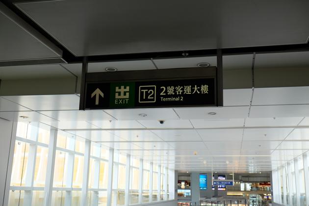 航空探知館_Aviation_discovery_center_エアポートエキスプレスでは左側に降りる