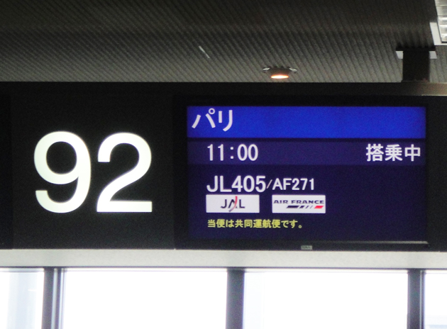JL405 成田⇒パリ 搭乗口