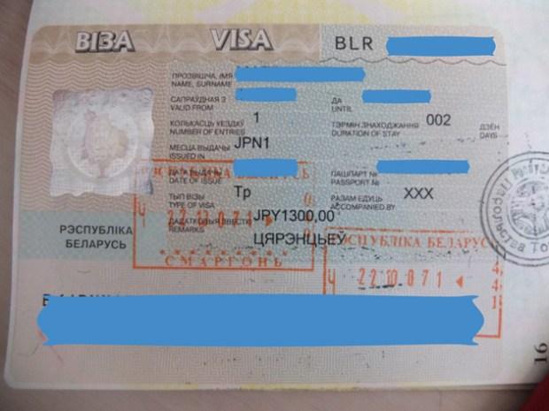 大阪OL、ベラルーシに行く ベラルーシのトランジットビザ