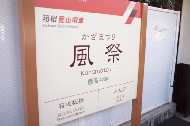 鈴廣のかまぼこ博物館でかまぼこ・ちくわ作りを体験してみた 風祭駅