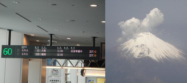 ANA021便 羽田⇒伊丹 富士山うまく撮れた