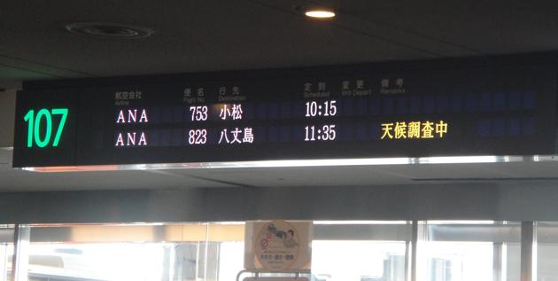 ANA753 羽田⇒小松 バスに乗って飛行機まで向かう沖どめでした