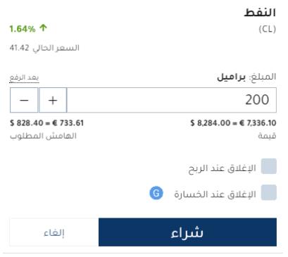 الرافعة المالية في Plus500