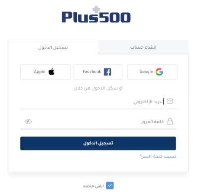 فتح حساب في منصة Plus500