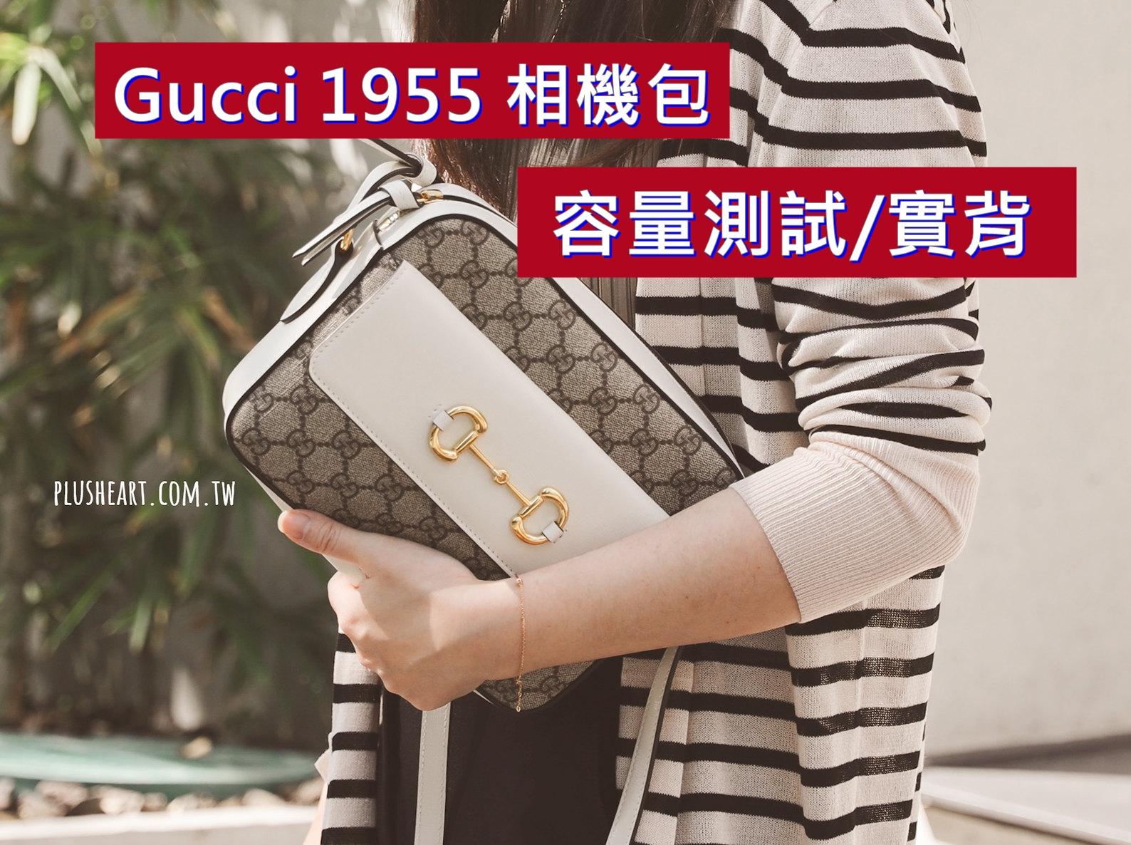 Gucci 1955 small shoulder bag肩背包/相機包容量測試/實背影片