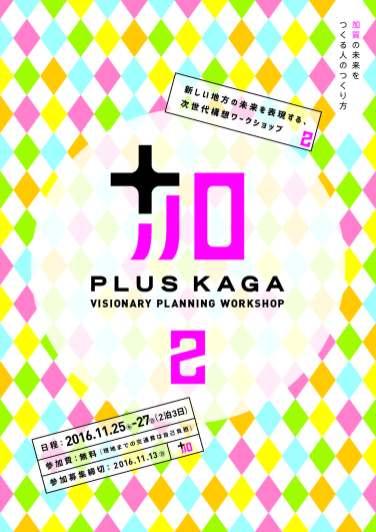 pluskaga2_image_1027_ページ_1