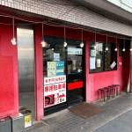 四川ラーメン都飯店