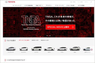 2013年 トヨタ自動車株式会社のWebサイト