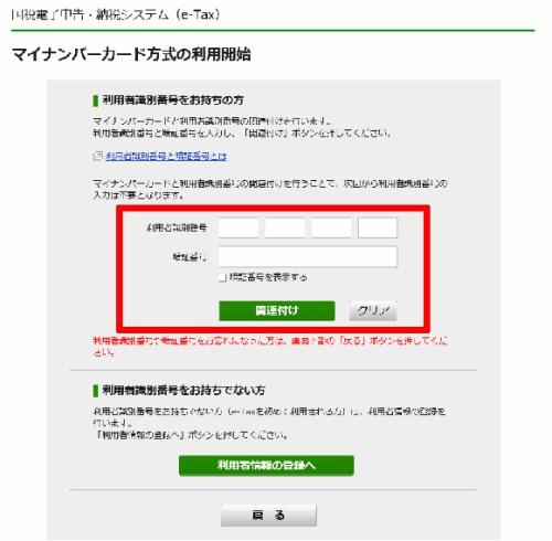 e-Taxに必要なIDとパスワード