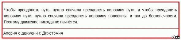 апории Зенона Элейский