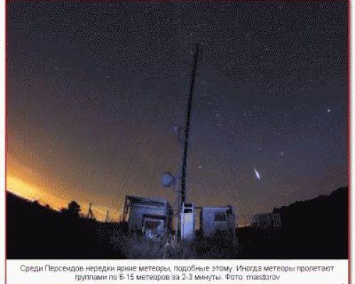 Среди Персеидов нередки яркие метеоры, подобные этому
