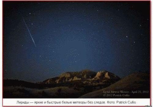 Лириды — яркие и быстрые белые метеоры без следов