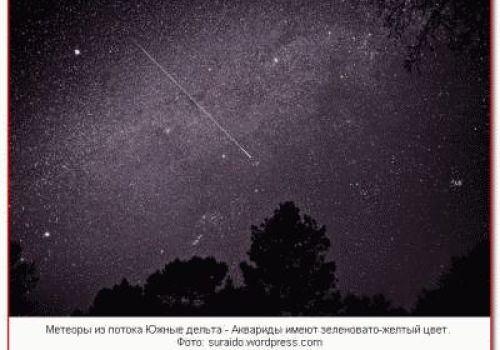Метеоры из потока звездного дождя Южные дельта - Аквариды имеют зеленовато-желтый цвет