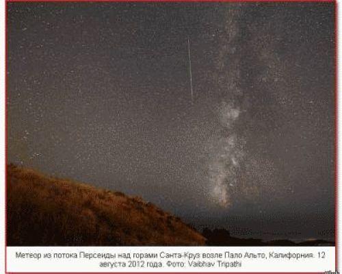 Метеор из потока Персеиды над горами Санта-Круз возле Пало Альто, Калифорния