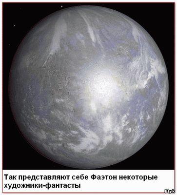 планета Фаэтон