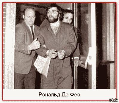 Старший сын семьи Рональд Де Фо убивший всю свою семью в Амитвилле – арест
