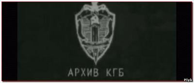 Секретная операция КГБ