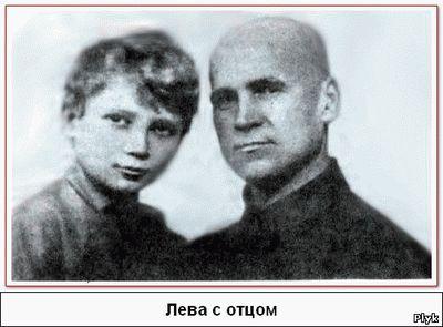 Лева с отцом