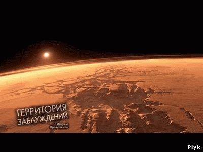 Территория заблуждений Тайна четвертой планеты. Жизнь на Марсе. Древний мир