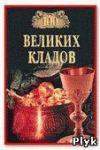 Н. Непомнящий А. Низовский 100 великих кладов