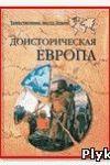 Н. Непомнящий Н. В. Кривцов Доисторическая Европа