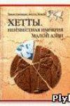 А. Волков, Н. Непомнящий Хетты. Неизвестная Империя Малой Азии