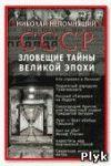 Н. Непомнящий СССР. Зловещие тайны великой эпохи