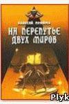 Алексей Прийма На перепутье двух миров
