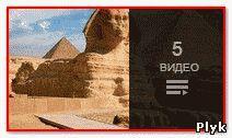 Секретный код египетских пирамид