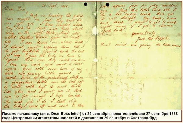 Письмо Джека Потрашителя