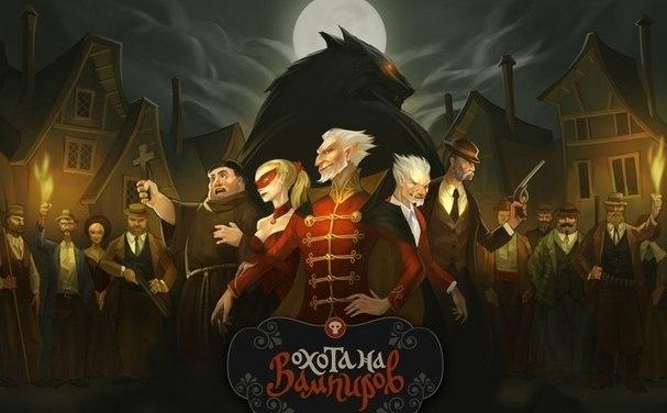 Охота на вампиров