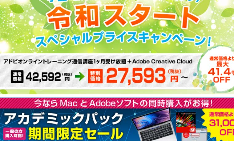 【31日まで 急げ!】 Adobeを安く買う方法 その4 【値上げだと!?】