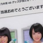 乃木坂46のファイルが当たった&トーンカーブの疑問