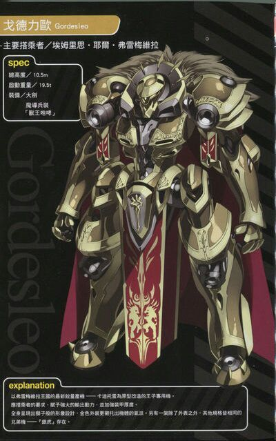 knights and magic mech