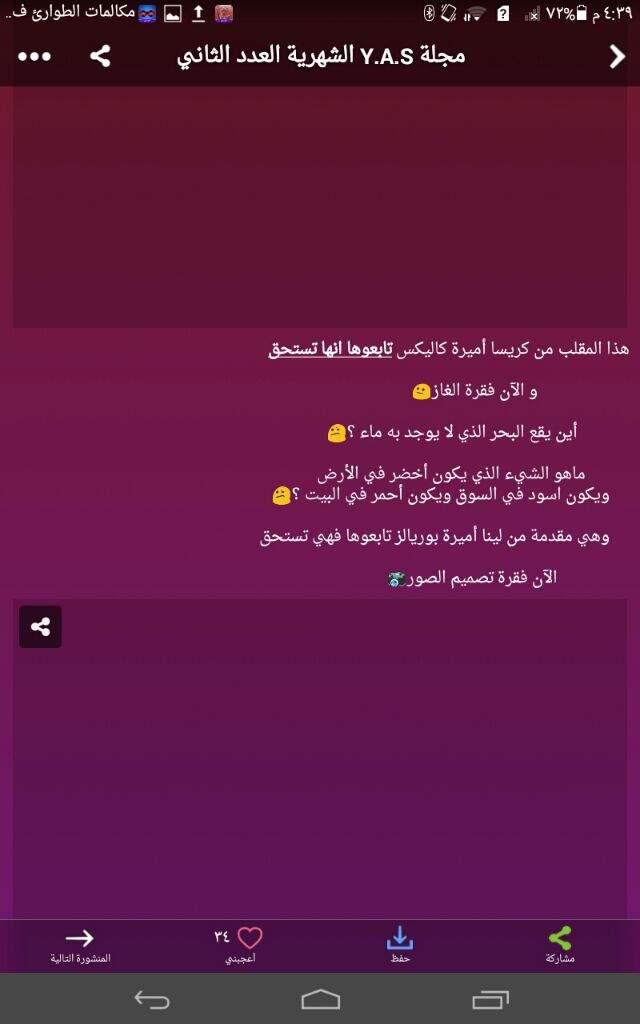 منو يعرف اشون اسوي هيجي شيء Miraculous Arabic Amino