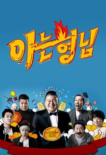 Knowing Brother Episode 85 : knowing, brother, episode, Knowing, Brother, (아는, 힝님), K-Pop, Amino