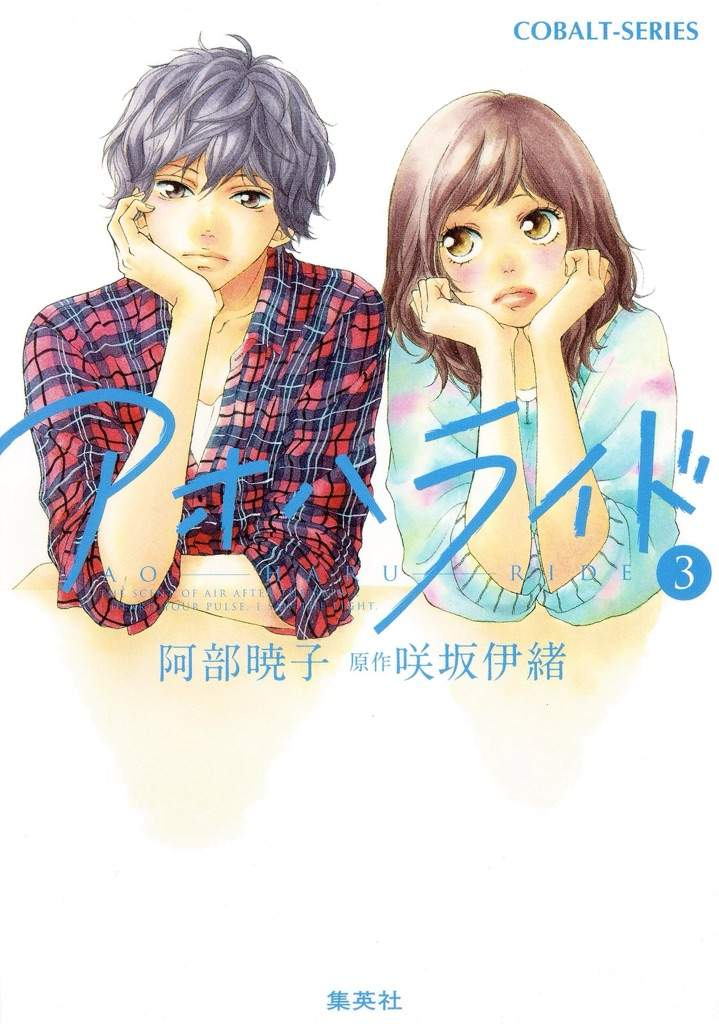 Ao Haru Ride Season 2 : season, After, Anime;, Review, Anime, Amino