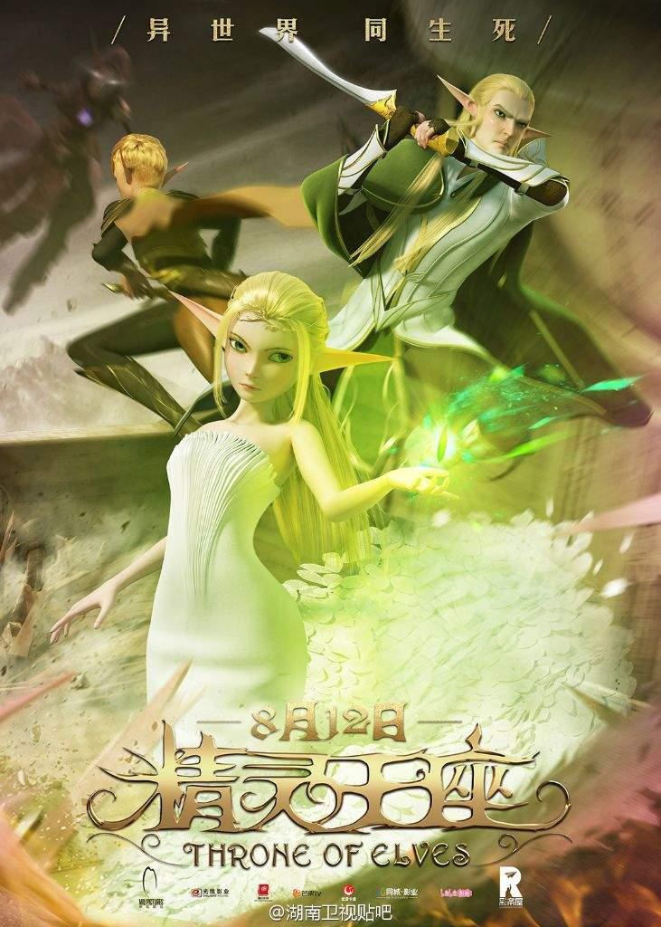 Dragon Nest Le Trone Des Elfes Vf : dragon, trone, elfes, Dragon, Chinese, Movie, [Korean, Game], Amino