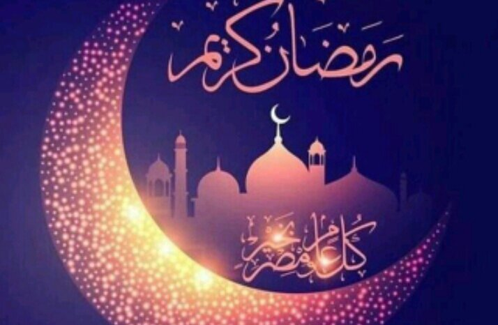 رمضان كريم و كل عام وانتم بخير المحققين العرب Amino