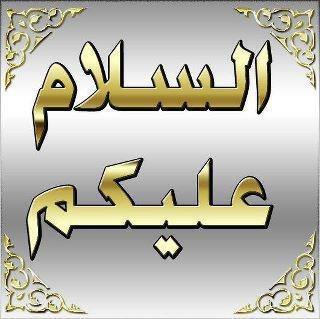 الصورة صور مكتوب عليها السلام عليكم ورحمة الله وبركاته